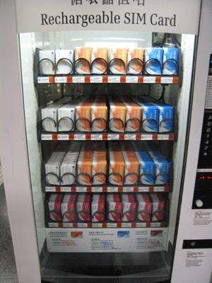 vending SIM